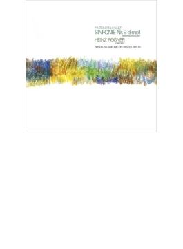 交響曲第9番 レーグナー&ベルリン放送交響楽団