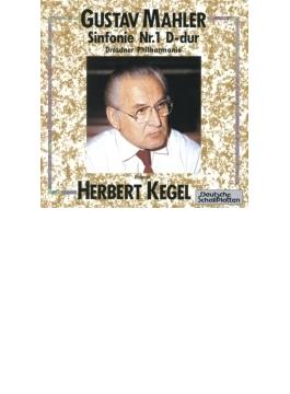 交響曲第1番『巨人』 ケーゲル&ドレスデン・フィル