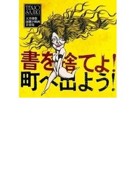 天井棧敷 演劇&映画音楽集 書を捨てよ!町へ出よう!