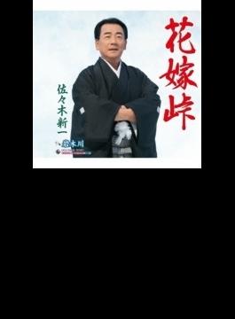 花嫁峠 C/W岩木川