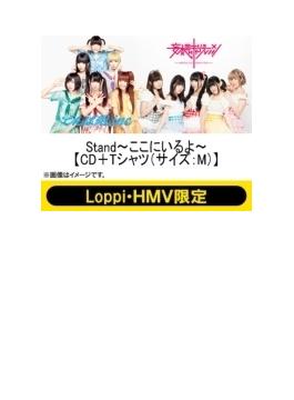 Stand~ここにいるよ~ 【Loppi・HMV限定 CD+Tシャツ(M)】