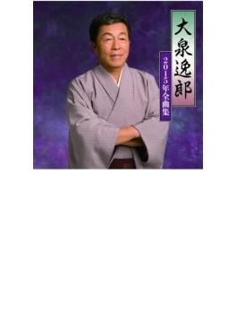 大泉逸郎2015年全曲集