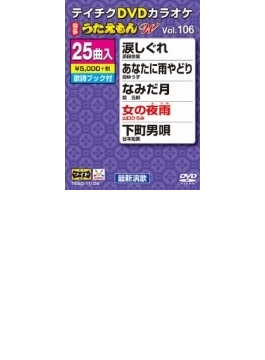 テイチクDVDカラオケ うたえもんW Vol.106