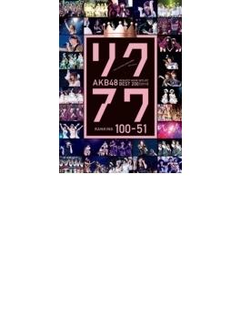 AKB48 リクエストアワーセットリストベスト200 2014 (100~1ver.) 【100位~51位】