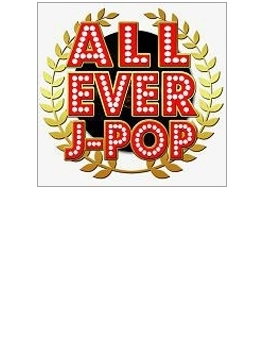 ALL EVER J-POP mixed by DJ 瑞穂