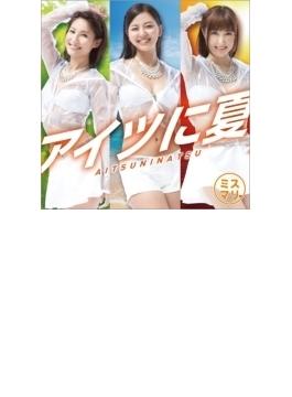 アイツに夏 (+DVD)【初回限定盤】