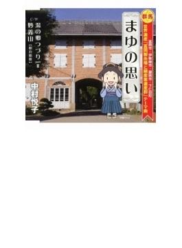 まゆの思い/湯の郷つづりpartII/妙義山【明治唱歌】