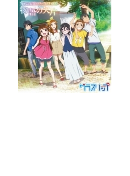 TVアニメ『グラスリップ』ドラマCD 物語の欠片