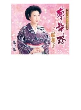 夢旅路/花中花
