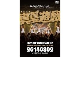 """真夏遊戯""""HimeKyun wasn't built in a day""""Live In Oita!"""