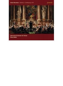 交響曲第3番(1873年第1稿) レミ・バロー&ザンクト・フローリアン・アルトモンテ管弦楽団