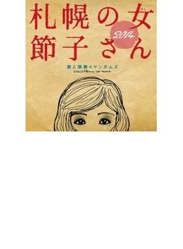 札幌の女 節子さん2014 (Ltd)