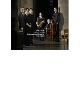 ペルト:スターバト・マーテル、ムーディ:シメオン フイヴェールツ弦楽三重奏団、トート、ヘギ、ベルテン
