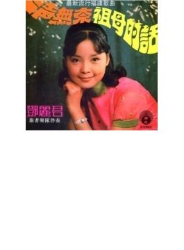 最新流行福建歌曲: 三聲無奈 / 祖母的話 (Ep)