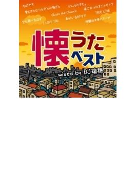 懐うたベスト mixed by DJ 瑞穂