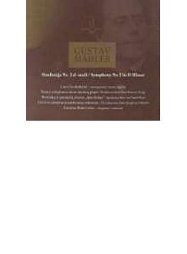 交響曲第3番 リンキャヴィチウス&リトアニア国立交響楽団(2CD)