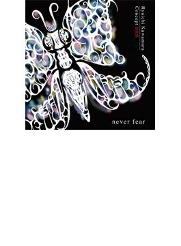 Concept RRR 「never fear」