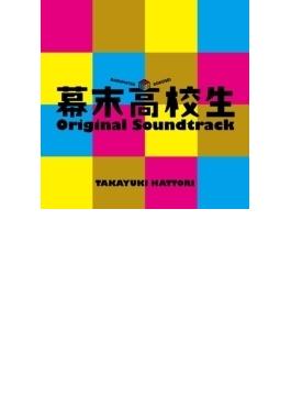 映画「幕末高校生」オリジナル・サウンドトラック Soundtrack