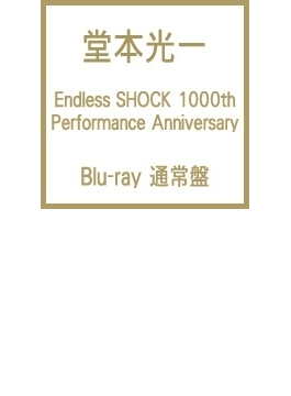 Endless SHOCK 1000th Performance Anniversary 【Blu-ray 通常盤】
