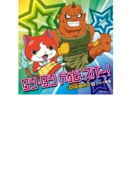 ダン・ダン・ドゥビ・ズバー! 【通常盤】 (CD+DVD)