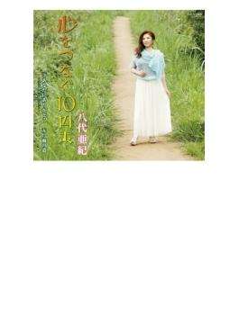 心をつなぐ10円玉/あなたにありがとう~シングルバージョン~/五月雨の道