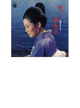 昭和アーカイブス::美しきは女の旅路