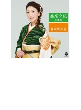 西尾夕紀全曲集 龍飛埼灯台