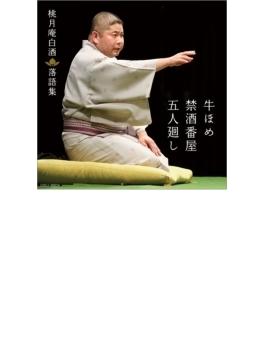 桃月庵白酒 落語集 牛ほめ/禁酒番屋/五人廻し