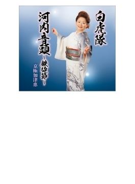 白虎隊 / 河内音頭~鉄砲節~