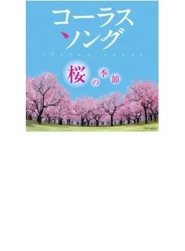 コーラスソング ~桜の季節~