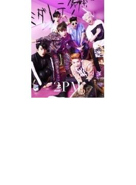 ミダレテミナ 【初回生産限定盤A】(CD+DVD)