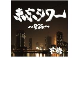 東京タワー ~奇跡~