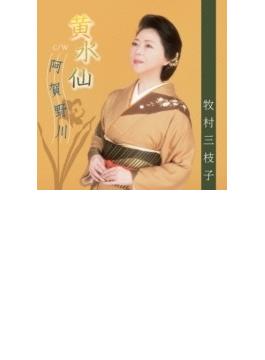 黄水仙/阿賀野川