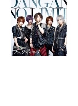 ブラック・ポジティブ (+DVD)【初回限定盤】