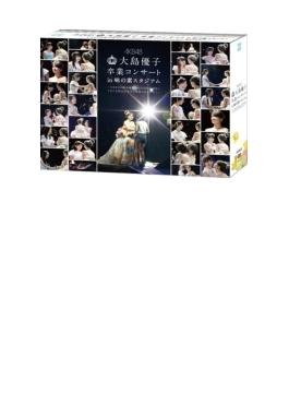 大島優子卒業コンサート in 味の素スタジアム~6月8日の降水確率56%(5月16日現在)、てるてる坊主は本当に効果があるのか?~ 【スペシャルDVD BOX】