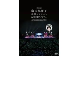 大島優子卒業コンサート in 味の素スタジアム~6月8日の降水確率56%(5月16日現在)、てるてる坊主は本当に効果があるのか?~ 【単品DVD】