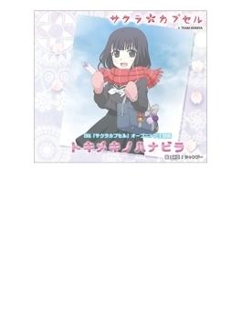 トキメキノハナビラ / OVA『サクラカプセル』オープニング主題歌 (Type A)