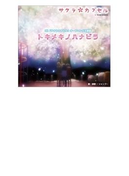 トキメキノハナビラ / OVA『サクラカプセル』オープニング主題歌 (Type B)