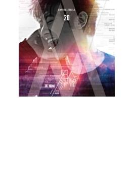 男人深聲 Unforgettable 20 新曲+精選 (2CD+DVD)