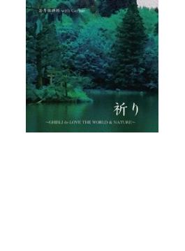 祈り~ghibli De Love The World & Nature~