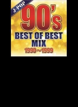 90's J-POP BEST OF BEST MIX 1990~1999