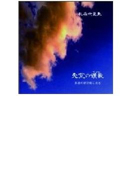天空の讃歌~永遠の歌が聞こえる