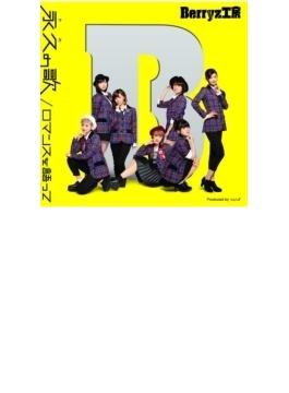 ロマンスを語って / 永久(とわ)の歌 (+DVD)【初回限定盤D】