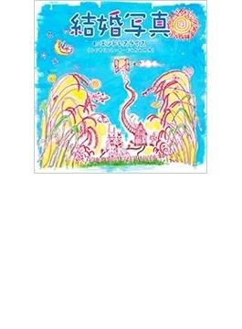 結婚写真/山鹿のピアノ/Endless Rice ~幸せのおかわり自由/手紙 ~親愛なる子供たちへ~(ER ver.)