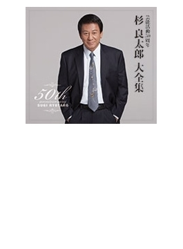 芸能活動50周年 杉良太郎 大全集
