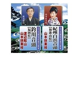 全日本民踊指導者連盟課題曲::紀州白浜音頭【和歌山県】/釣川音頭【福岡県】