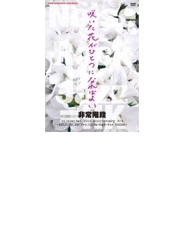 「咲いた花がひとつになればよい」 ~結成35周年記念LIVE~