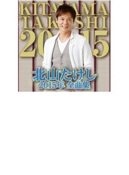 北山たけし2015年全曲集