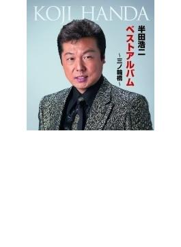 半田浩二ベストアルバム~三ノ輪橋~