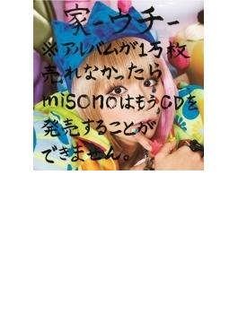 家-ウチ- ※アルバムが1万枚売れなかったらmisonoはもうCDを発売できません。 (+DVD)